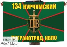 Флаг Курчумского погранотряда фото