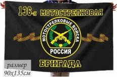 Флаг 136 отдельная мотострелковая бригада фото