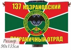 Флаг 137 Назрановского ПогО Отдельной группы специальной разведки фото