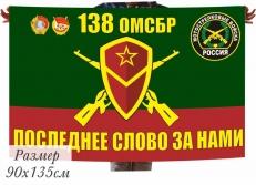 Флаг 138 отдельная мотострелковая бригада  фото