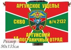 Флаг 14 Погранотряд Аргунское ущелье в\ч 2132 фото