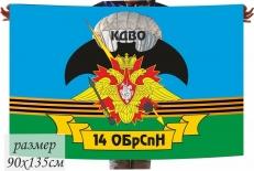 Флаг 14 гв. ОбрСпН КДВО фото