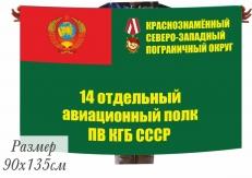 Флаг 14 отдельного авиационного полка ПВ КГБ СССР фото