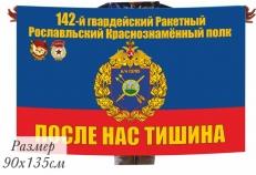 Флаг 142 гвардейского Ракетного Рославльского Краснознамённого полка РВСН в\ч 73795 фото