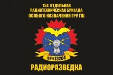 Флаг 154 Отдельная Радиотехническая бригада особого назначения ГРУ ГШ Радиоразведка в/ч13204 фото