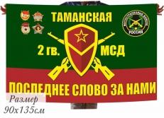 Флаг 2 мотострелковая дивизия фото
