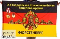 Флаг 2-ой Гвардейской танковой армии г. Фюрстенберг фото