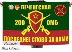 Флаг 200 отдельная мотострелковая бригада фото