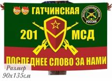 Флаг 201 мотострелковая дивизия фото