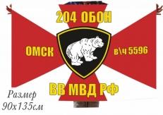 Флаг 204 ОБОН ВВ МВД РФ в\ч 5596 г.Омск  фото