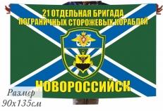 """Флаг МЧПВ """"21 ОБрПСКР Новороссийск"""" фото"""