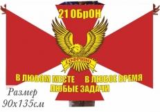Флаг 21 ОБрОН Софрино фото