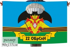 Флаг 22 ОБрСпН ГРУ фото