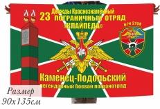 Флаг 23 Каменец-Подольский Легендарный Боевой Погранотряд фото