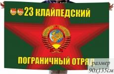 Флаг 23 Клайпедский Пограничный отряд фото