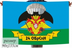 Флаг 24 ОбрСпН ГРУ фото