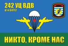 Флаг 242 УЦ ВДВ в/ч 64712 фото