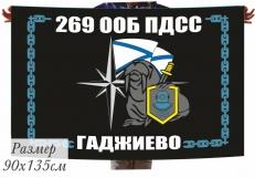 Флаг 269 ООБ ПДСС Северный флот Гаджиево фото
