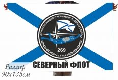 Флаг 269 отряда специального назначения по борьбе с ПДСС фото
