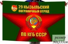 Флаг 29 Кызыльского Погранотряда ПВ КГБ СССР фото