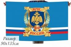 Сувенирный флаг 30 лет МЧС России фото