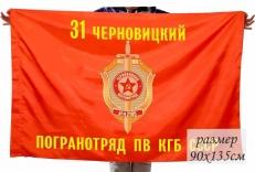 Флаг 31 Черновицкого пограничного отряда погранвойск КГБ СССР фото