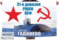 Флаг 31 дивизии РПКСН Северного Флота ВМФ СССР фото