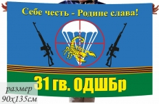 Флаг 31 гвардейской отдельной Десантно-Штурмовой бригады ВДВ фото