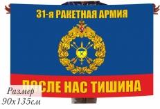 "Флаг РВСН ""31 ракетная армия"" фото"