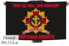 Памятный флаг на 315-летие Морской Пехоты фото