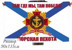 Флаг 315 лет Морской Пехоте России фото