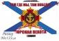 Флаг 315 лет Морской Пехоте России фотография