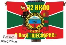 "Флаг 32 НКПО 8 ПогЗ ""ШЕСХАРИС"" фото"