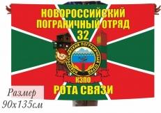 Флаг 32 Новороссийский погранотряд Рота Связи фото