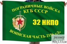 """Флаг 32 Новороссийского Погранотряда ПВ КГБ СССР в\ч 2156 """"Д"""" фото"""