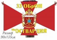 Флаг 33 ОБрОН Росгвардии РФ фото