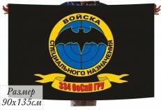 Флаг Спецназа ГРУ 334 ОоСпН Мараварский фото