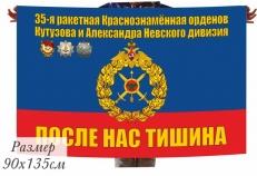Флаг 35-й дивизии РВСН в\ч 52929 фото