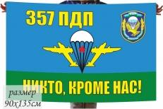Двухсторонний флаг «357 ПДП ВДВ» фото