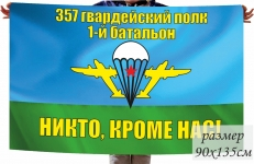 Флаг 357 гвардейский полк ВДВ 1-й Батальон фото