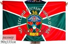 Флаг Черкесский погранотряд 40x60 см фото
