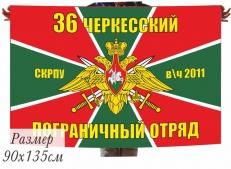 Флаг 36 пограничный отряд СКПРУ в\ч 2011 г. Черкесск фото