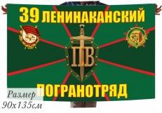 Флаг Ленинаканского погранотряда фото
