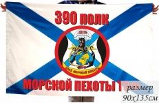 Флаг 390 полк Морской Пехоты ТОФ фото