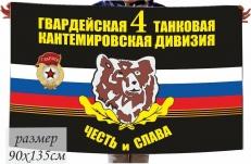Флаг 4-я гвардейская танковая Кантемировская дивизия фото