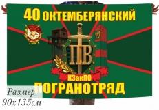 Флаг Октемберянского пограничного отряда фото