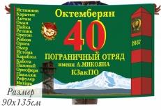 Двухсторонний флаг 40-го пограничного отряда Октемберян фото