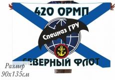 Флаг 420 ОМРП Спецназа ГРУ Северный флот фото