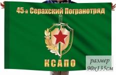 Флаг 45-й Серахский Погранотряд КСАПО СССР фото