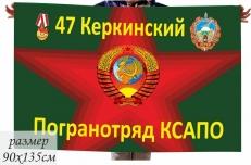 """Флаг погранвойск СССР """"Керкинский погранотряд"""" фото"""